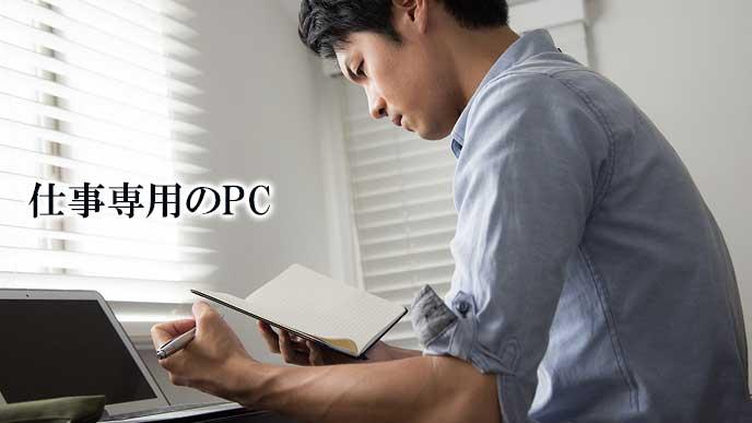 自宅で仕事専用のPCを使う男性