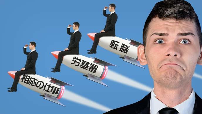 ひきつった顔の男性と三つの取るべき行動ロケット