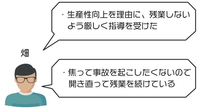 畑さんのジタハラ事例と対処法
