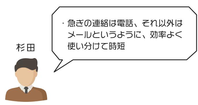 メールと電話を上手に使い分けて時短する杉田さんのアバター