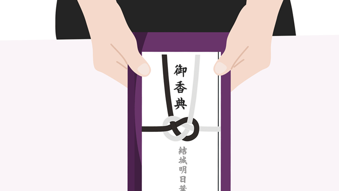 香典を渡している様子のイラスト