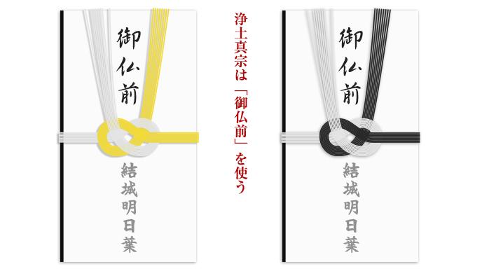 御仏前と書かれた、黒白、黄白、2つの不祝儀袋