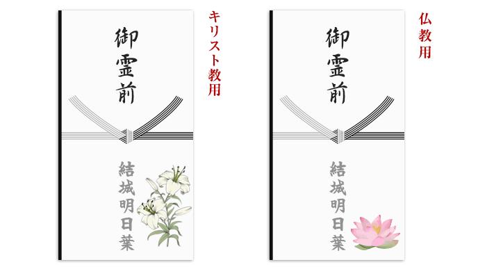 百合の絵が描かれたキリスト教用香典袋と、蓮の絵が描かれた仏教用香典袋