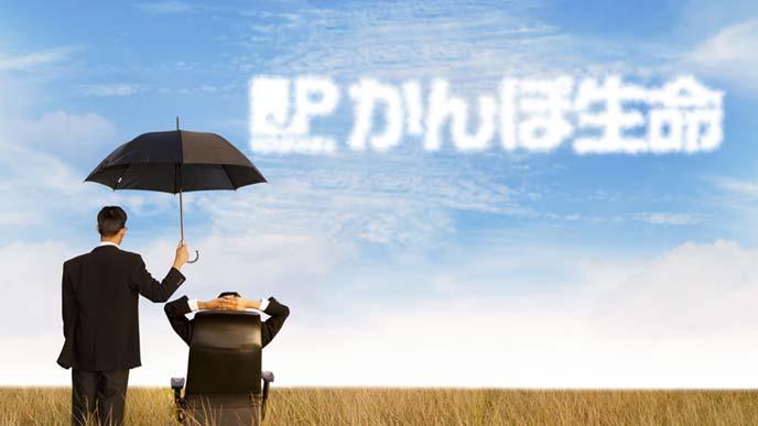 荒野でオフィスチェアに座り、かんぽ生命雲を見ながらくつろぐ男性と日傘を差しだす男性