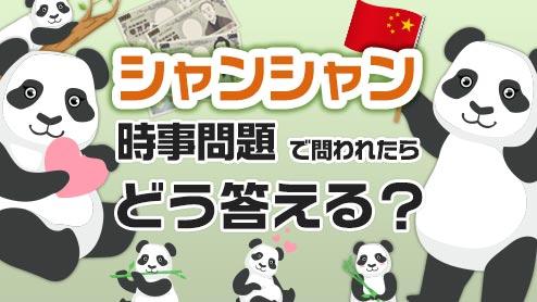 パンダのシャンシャンを時事問題で問われたらどう答えますか?