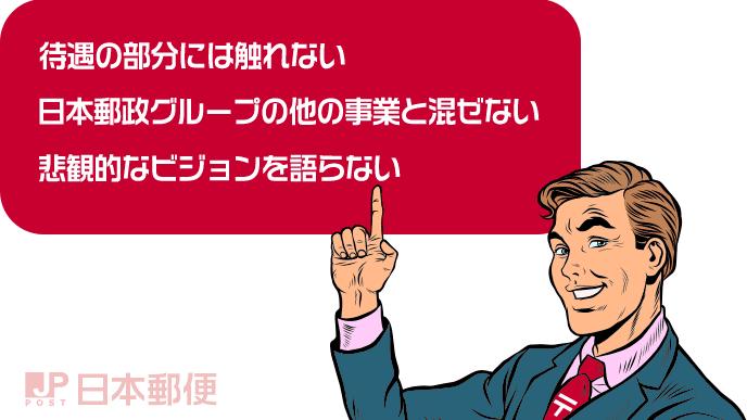 日本郵便の志望動機で注意すべきこと