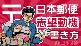 日本郵便の志望動機の書き方は郵便の価値を見つめるのがコツ