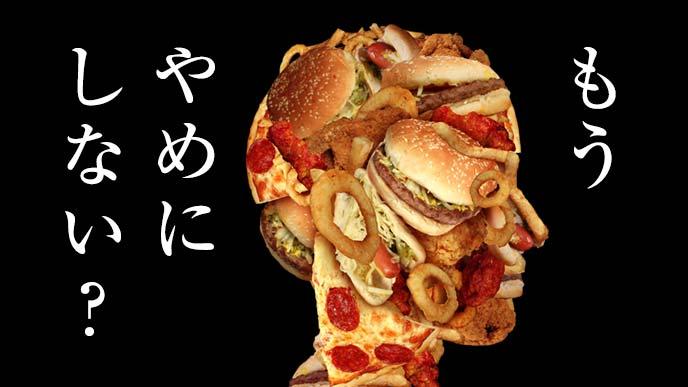 飽食はもうやめようのイメージ