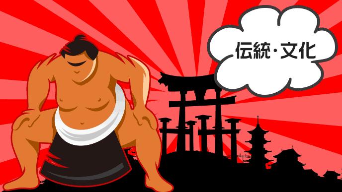 伝統と神事である相撲のイメージイラスト
