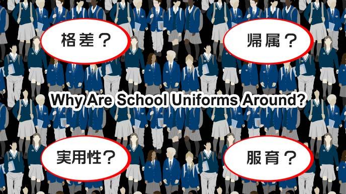 制服は何のためにあるか