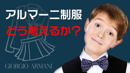 アルマーニ制服を銀座の小学校で導入した問題をどう考える?