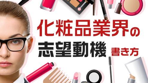 化粧品業界の志望動機はファン目線を卒業して作りこむべし
