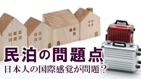民泊の問題点には日本人の外国人アレルギーがある