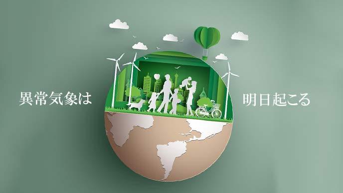 地球環境にやさしい生活を送る