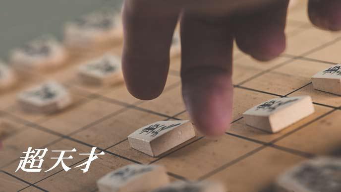 将棋をさす手