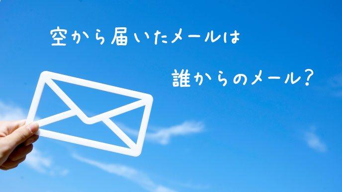 青空とメール