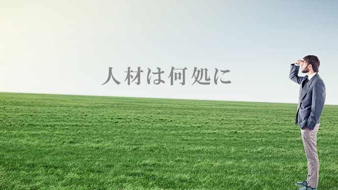 草原を見渡して、人材は何処に?