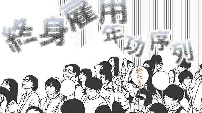 日本型雇用システムの終わり