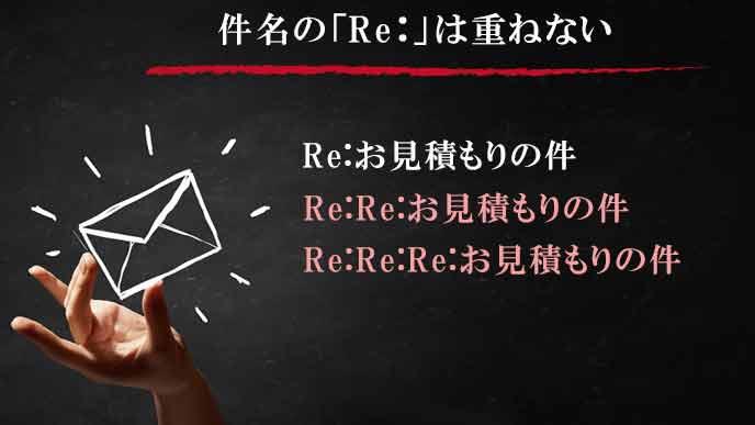 「Re:」の増えすぎに気をつける