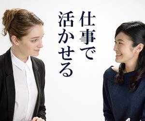 外国人と笑顔で話す女性