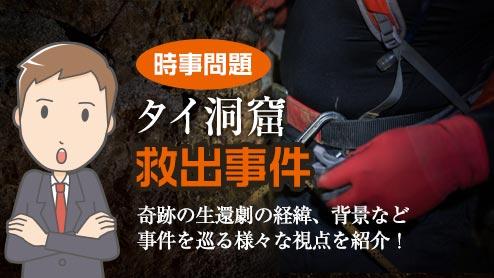 タイの洞窟で遭難した少年たちの救出劇を時事問題で考えてみよう