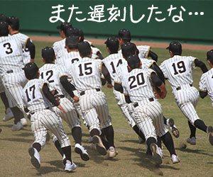走る野球のチーム