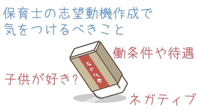 消しゴムのイラスト