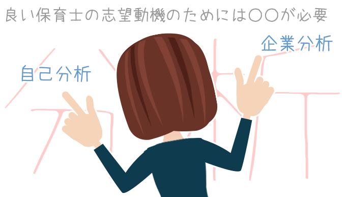 指を指す女性社員のイラスト