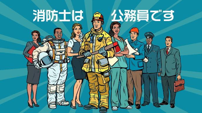 消防士など公務員の集合イラスト