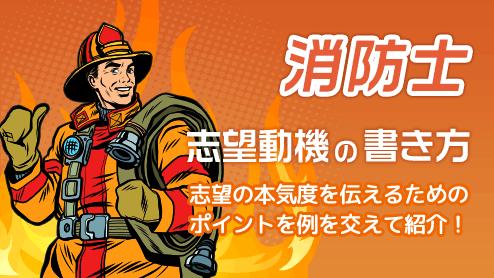 消防士の志望動機は憧れではなく周囲への貢献意欲を書こう