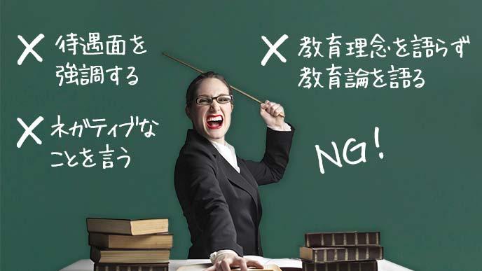 志望動機で言ってはいけない三つのポイントを述べる女教師