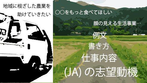 農協(JA)の志望動機は仕事内容を調べてから書こう