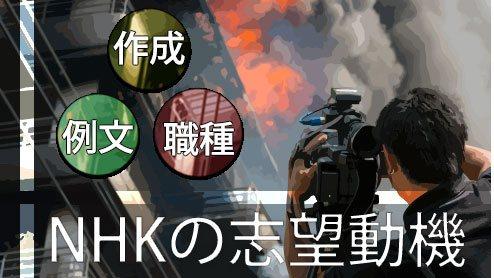 NHKの志望動機は企業分析と自己分析を充実させて書こう