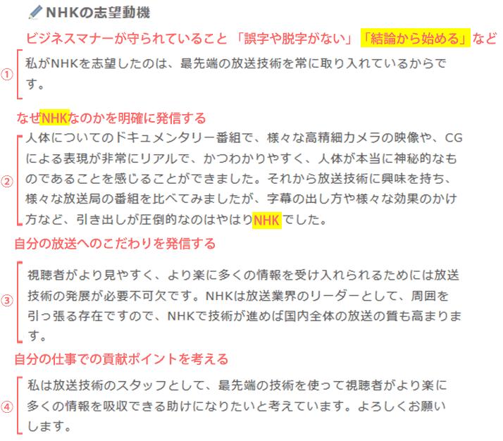 NHKの志望動機作成のポイント
