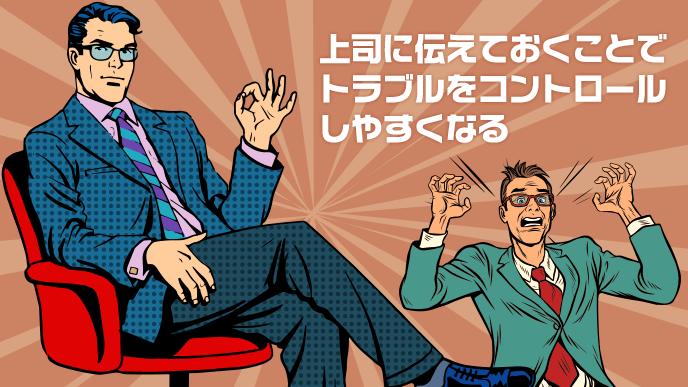 椅子に座りゆったり脚を組む余裕の男性とパニックの男性