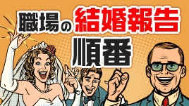 結婚報告の順番は間違えてはいけない上司が一番の理由とは