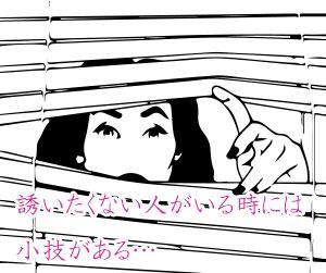 ブラインドに覗く女性のイラスト