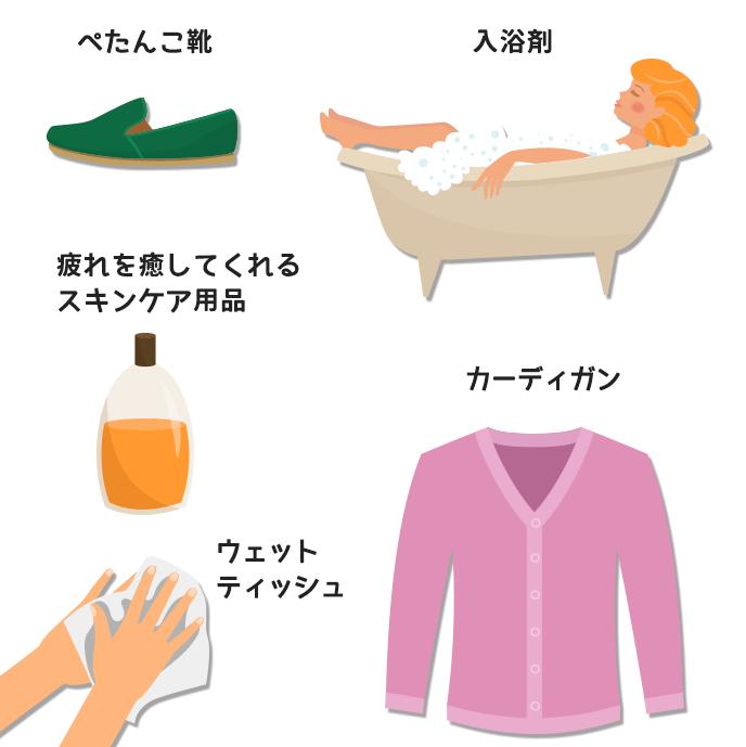1.ペタンコ靴 2.入浴剤 3.疲れを癒してくれるスキンケア用品 4.カーディガン 5.ウエットティッシュ