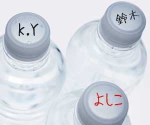 ペットボトルの蓋に名前を書く