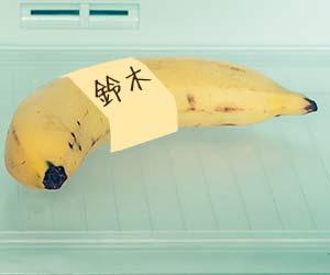冷蔵庫のバナナに名前をつける