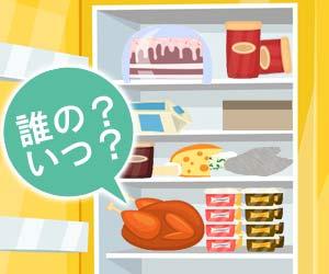 冷蔵庫に無秩序に詰め込まれた食品