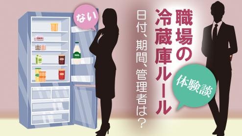 職場の冷蔵庫ルールどうなってる?社会人15人に聞いてみた