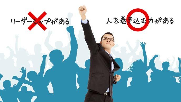 群衆を率いるちょっと頼りないリーダーの男性のイメージ