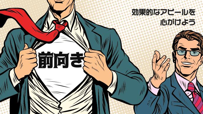 胸元を開き「前向き」と書かれたTシャツを見せる男性のイラスト