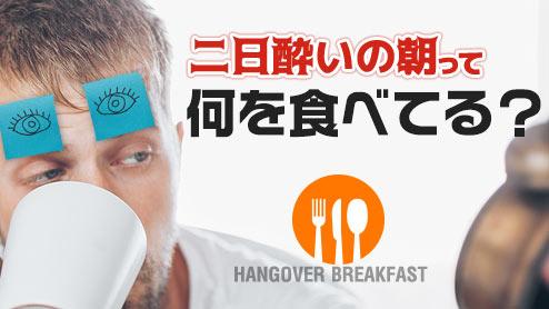 二日酔いの朝ごはんって何を食べてる?社会人12人に聞いてみた