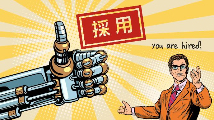 採用を告げるロボットの腕と追従する男性