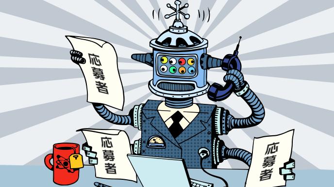 効率的に採用可否を決めるロボット