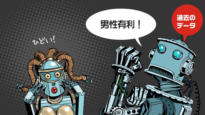 男性有利を導き出す男性型ロボットと嘆く女性型ロボット