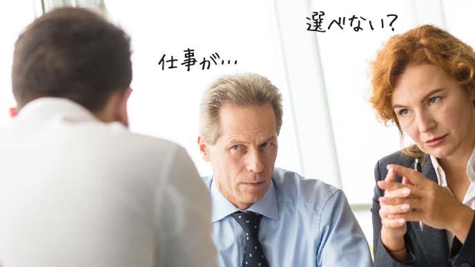 年配の男女に相談を持ちかける人とその反応