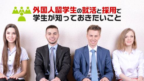 外国人留学生の就活と採用で学生が知っておきたいこと